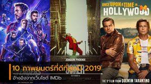 10 อันดับ ภาพยนตร์ ที่ดีที่สุดในปี 2019 (อ้างอิงจาก IMDb)