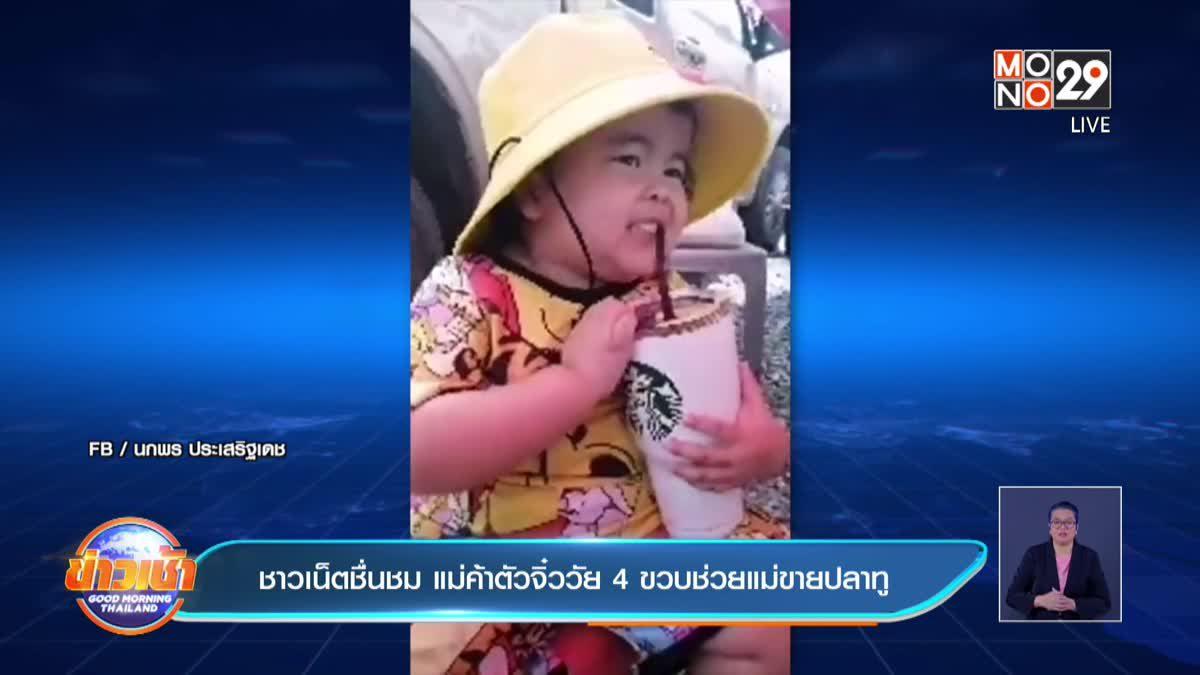 ชาวเน็ตชื่นชม แม่ค้าตัวจิ๋ววัย 4 ขวบช่วยแม่ขายปลาทู