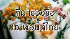 ที่มาของชื่อ 10 ฟอนต์ไทย ยอดฮิตในวินโดวส์