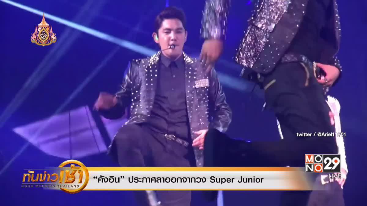 """""""คังอิน"""" ประกาศลาออกจากวง Super Junior"""