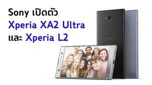 โซนี่ไทยเปิดตัว Xperia XA2 Ultra และ Xperia L2 สมาร์ทโฟนระดับ Super Mid-Range 2 รุ่นใหม่ล่าสุด