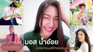 ส่องภาพลุคใสๆ มอส น้ำอ้อย มิสแกรนด์ไทยแลนด์ 2018