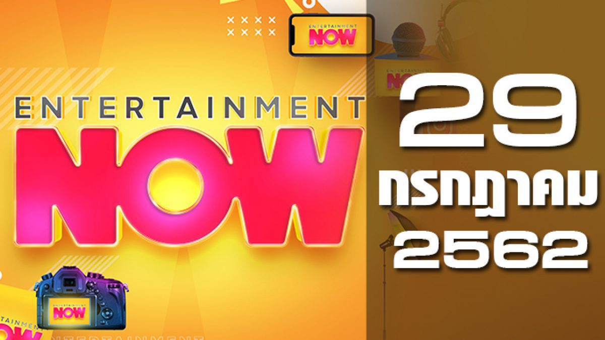Entertainment Now Break 1 29-07-62