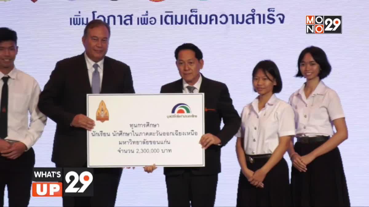 มูลนิธิโตโยต้าประเทศไทย มอบเงินกว่า 14 ล้านบาท สนับสนุน 9 องค์กรสาธารณกุศล