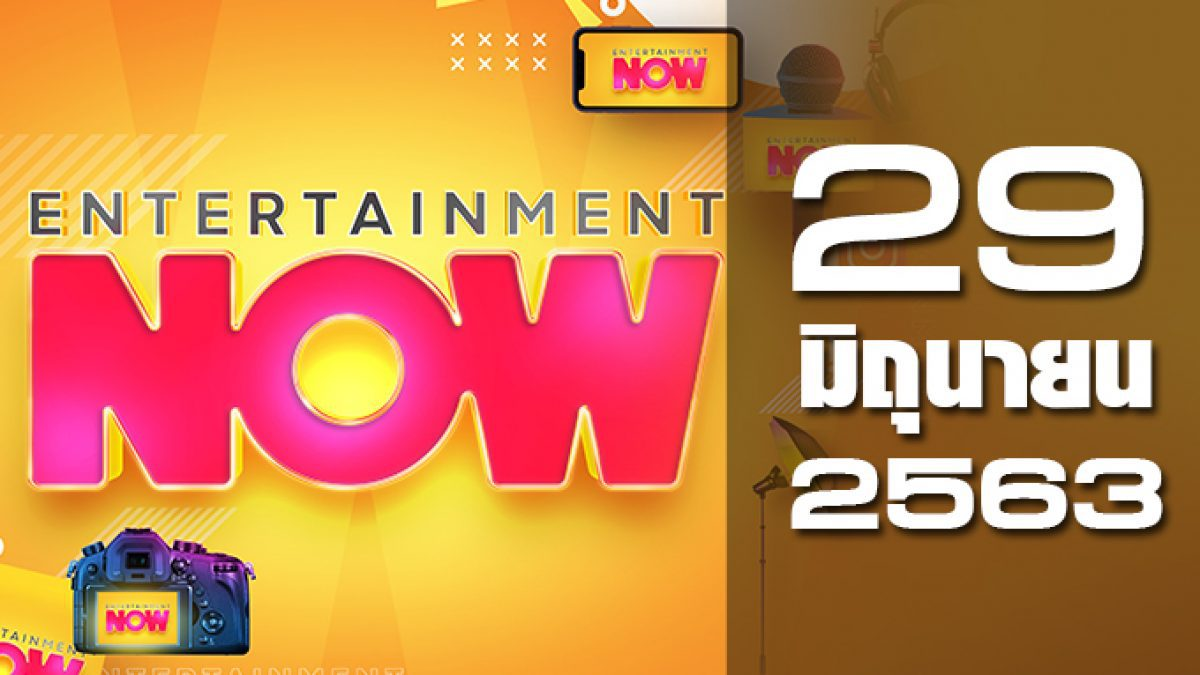 Entertainment Now 29-06-63