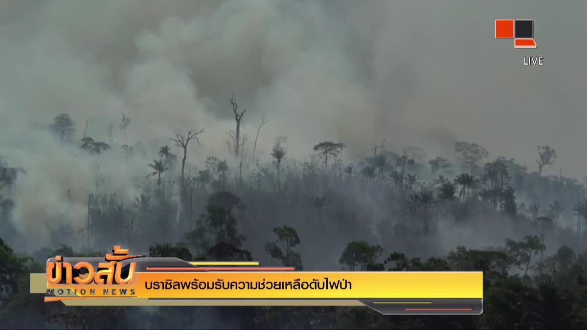 บราซิลพร้อมรับความช่วยเหลือดับไฟป่า
