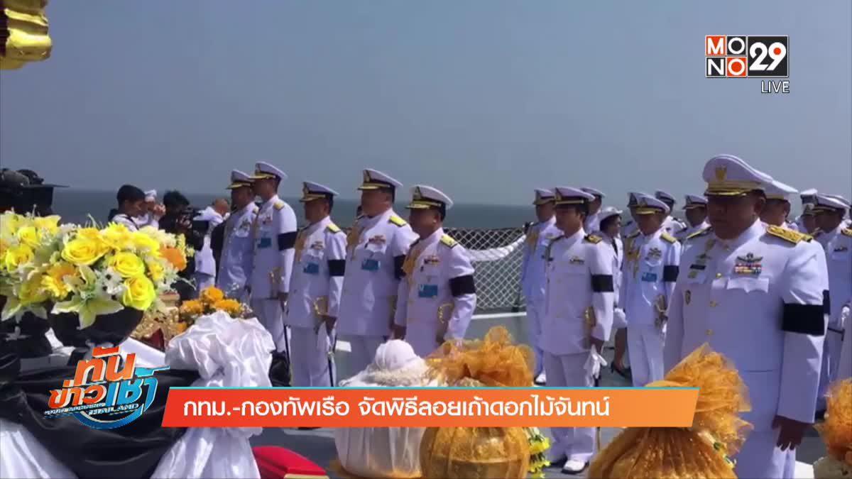 กทม.-กองทัพเรือ จัดพิธีลอยเถ้าดอกไม้จันทน์