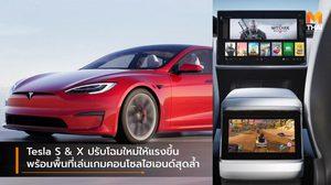 Tesla S & X ปรับโฉมใหม่ให้แรงขึ้น พร้อมพื้นที่เล่นเกมคอนโซลไฮเอนด์สุดล้ำ