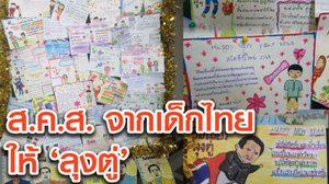 เปิดภาพ ส.ค.ส. จากเด็กไทย ส่งให้ 'ลุงตู่'