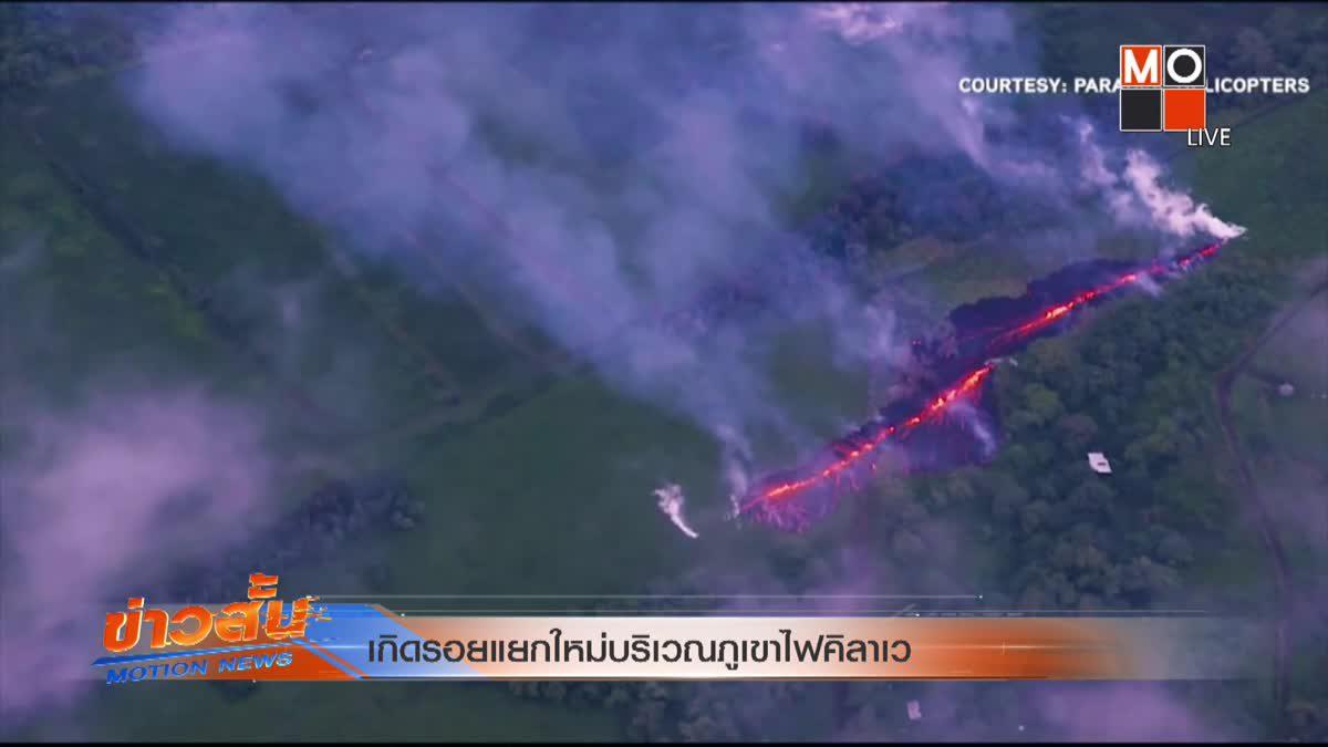 เกิดรอยแยกใหม่บริเวณภูเขาไฟคิลาเว