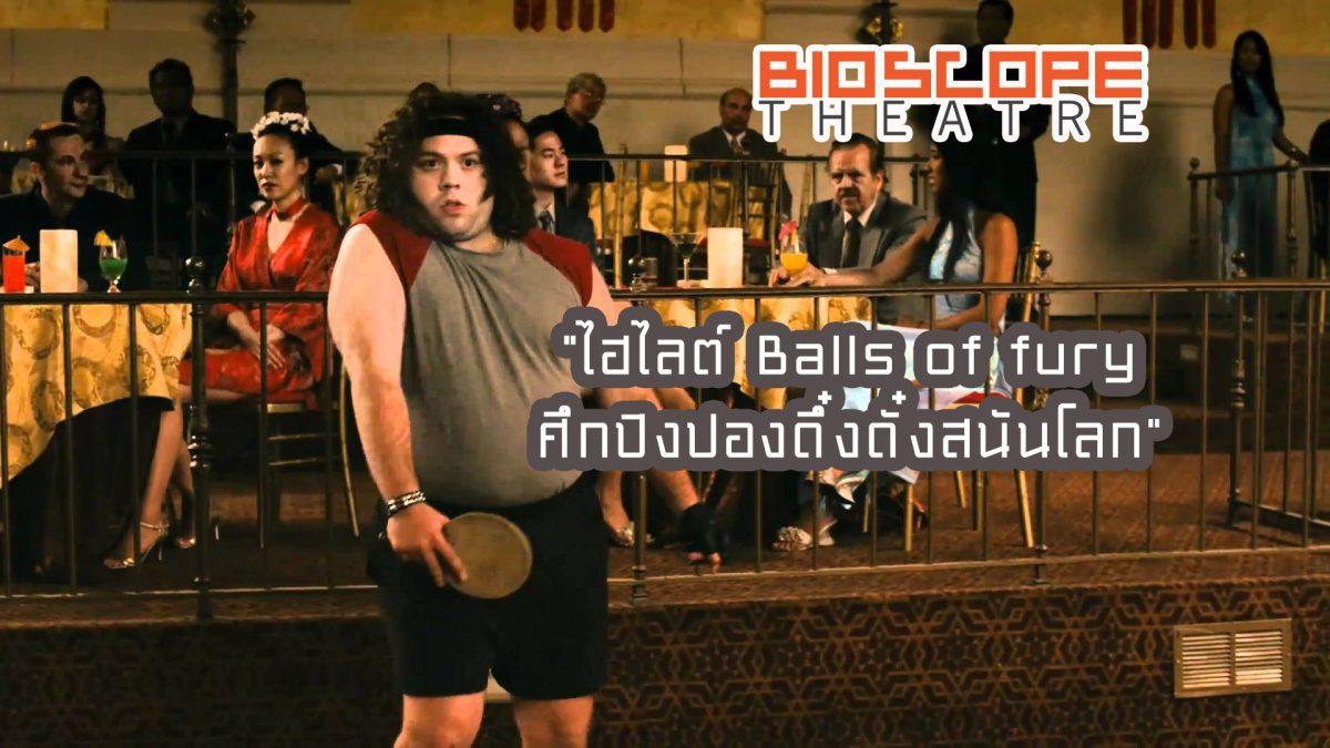 """""""ไฮไลต์ Ball of Fury  ศึกปิงปองดึ๋งดั๋งสนั่นโลก"""" (ฺBIOSCOPE Theatre)"""