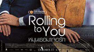 Rolling to You หมุนเธอมาเจอรัก