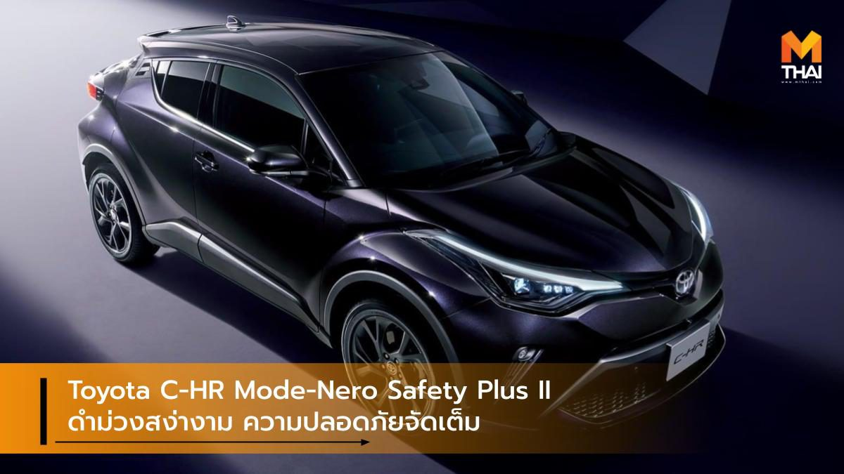 Toyota C-HR Mode-Nero Safety Plus II ดำม่วงสง่างาม ความปลอดภัยจัดเต็ม