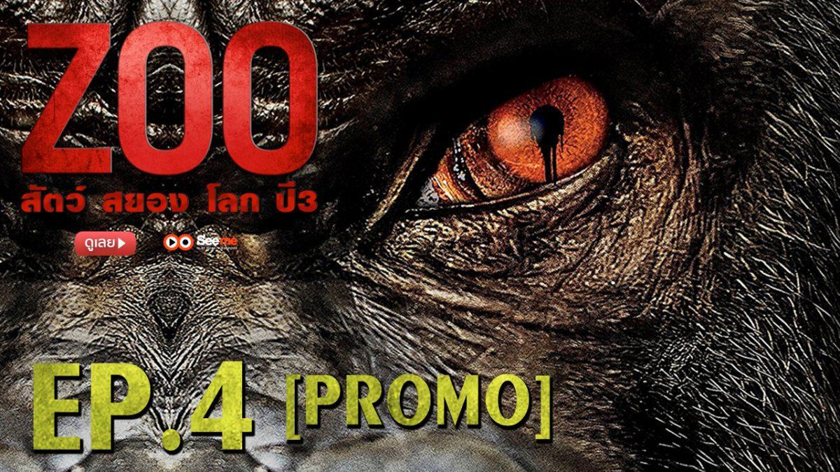 Zoo สัตว์ สยอง โลก ปี 3 EP.4 [PROMO]