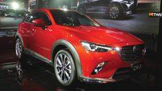Mazda CX-3 เจเนอเรชั่นใหม่ มาพร้อมกับขนาดที่ใหญ่ขึ้น คาดปี 2020 ได้ยลโฉม