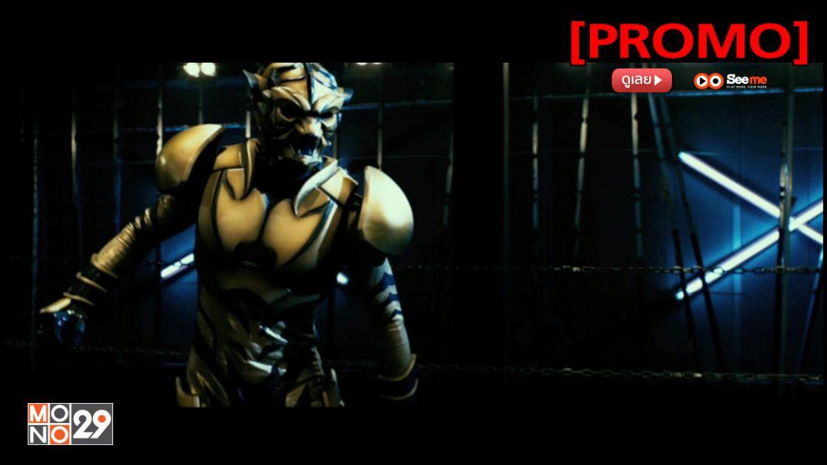 Tiger Mask หน้ากากเสือ [PROMO]
