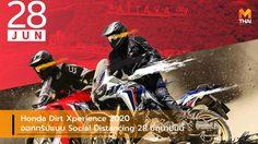 Honda Dirt Xperience 2020 ออกทริปแบบ Social Distancing 28 มิถุนายนนี้