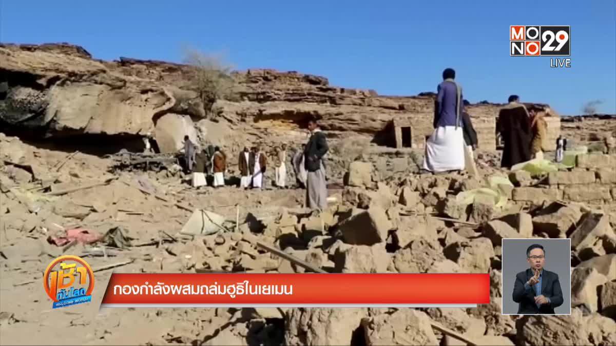 กองกำลังผสมถล่มฮูธิในเยเมน