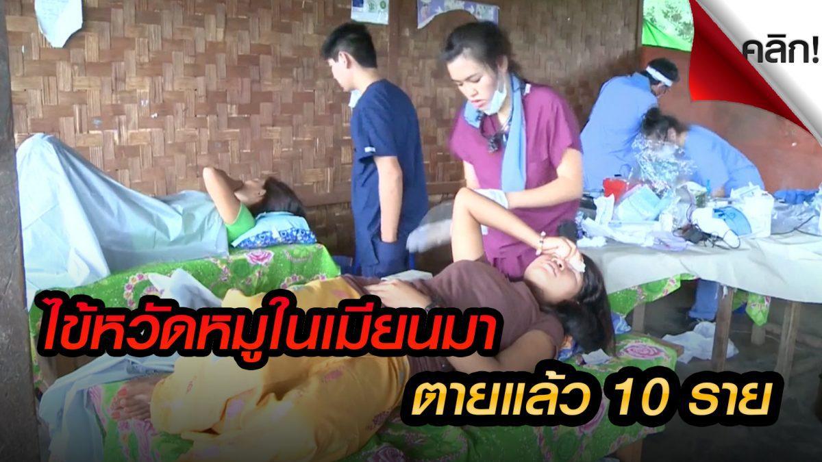 ไข้หวัดหมูระบาดในเมียนมา ตายแล้ว 10 ราย (คลิป)
