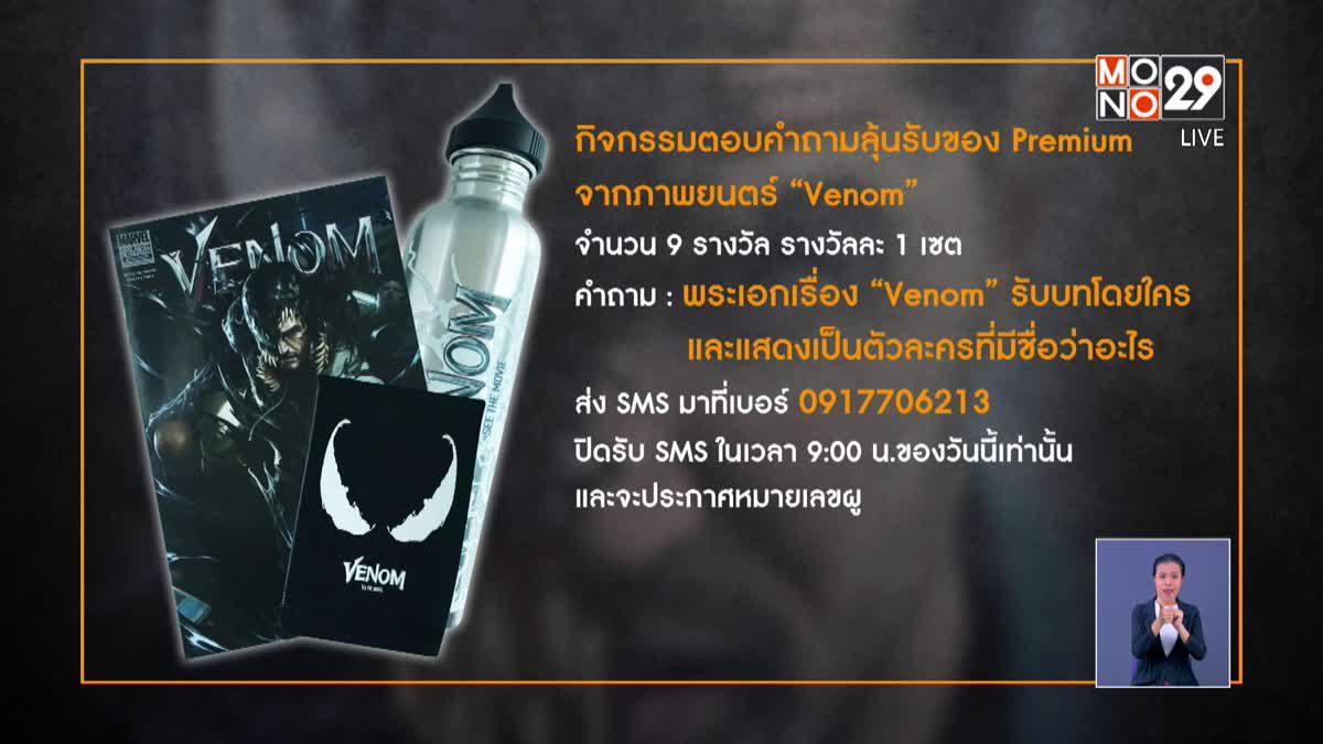 """กิจกรรมแจกของ Premium จากภาพยนตร์ """"Venom"""""""