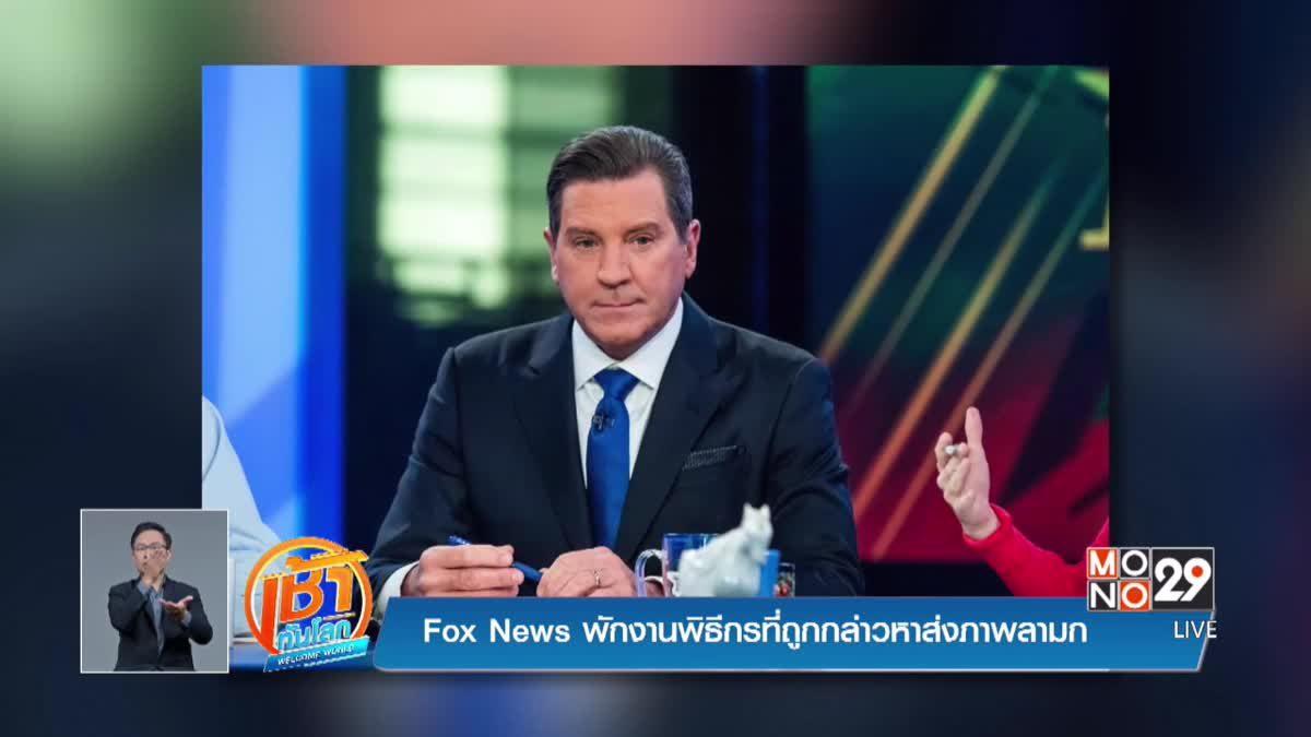 Fox News พักงานพิธีกรที่ถูกกล่าวหาส่งภาพลามก