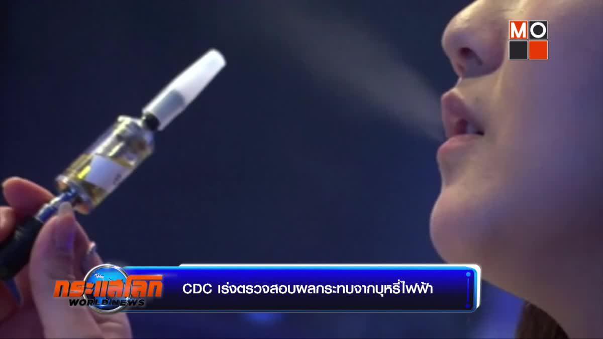 CDC เร่งตรวจสอบผลกระทบจากบุหรี่ไฟฟ้า