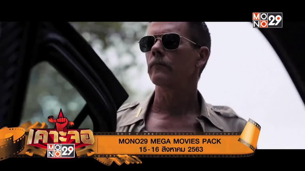 [เคาะจอ 29] MONO29 MEGA MOVIES PACK 15-16 ส.ค. 2563 (15-08-63)