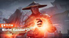 สูตรเกม MORTAL KOMBAT 11