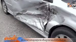 รอดหวุดหวิด! ล้อรถพ่วงหลุด พุ่งกระเด็นถูกรถยนต์พังเสียหาย