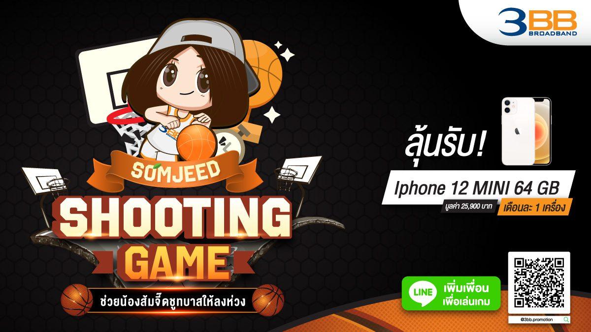 "3BB ชวนลุ้น iPhone 12 Mini เมื่อแอด LINE OA @3BB.promotion และเล่นเกม SOMJEED SHOOTING GAME ""ช่วยน้องส้มจี๊ดชูทบาสให้ลงห่วง"""