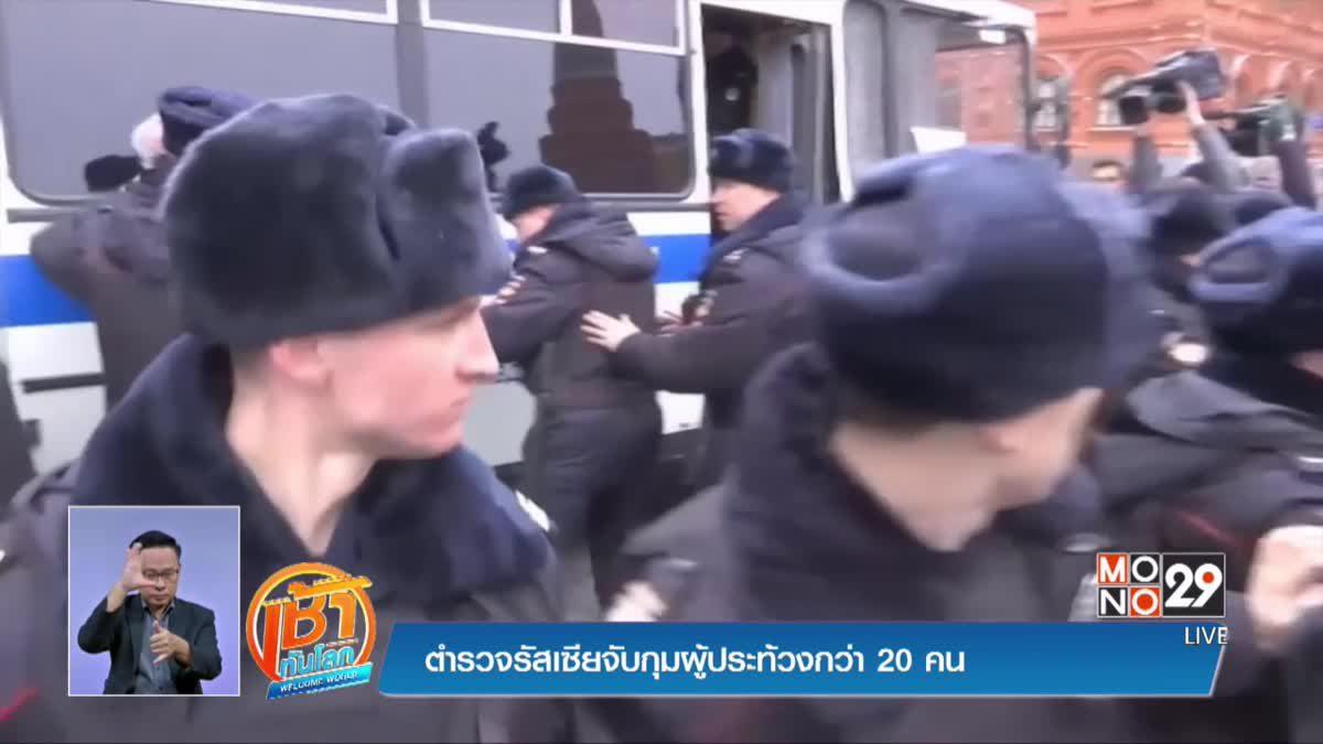 ตำรวจรัสเซียจับกุมผู้ประท้วงกว่า 20 คน