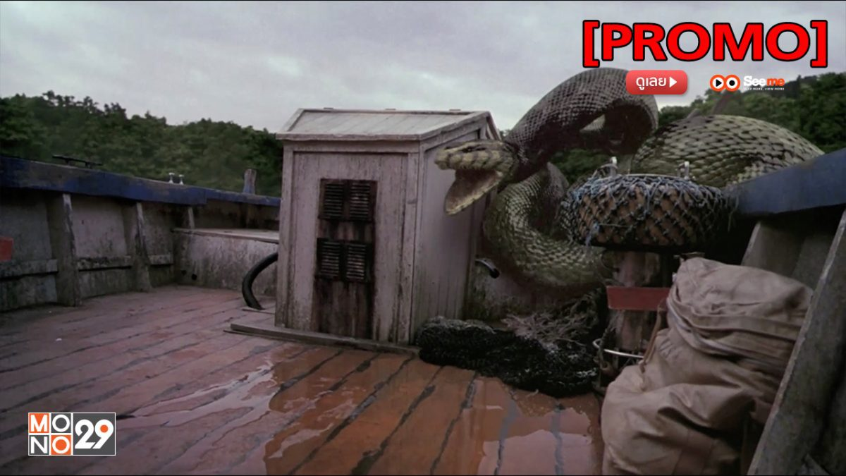 Anacondas: The Hunt for the Blood Orchid อนาคอนดา 2 เลื้อยสยองโลก: ล่าอมตะขุมทรัพย์นรก [PROMO]