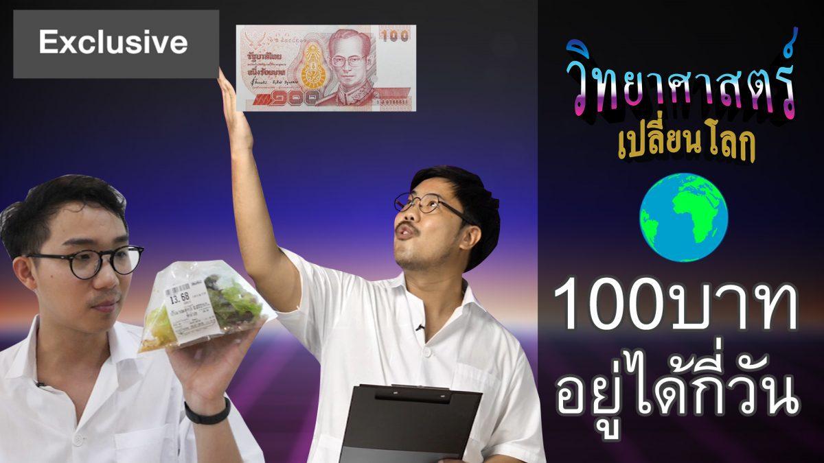 """วิทยาศาสตร์เปลี่ยนโลก EP9 """"100 บาทอยู่ได้กี่วัน"""""""