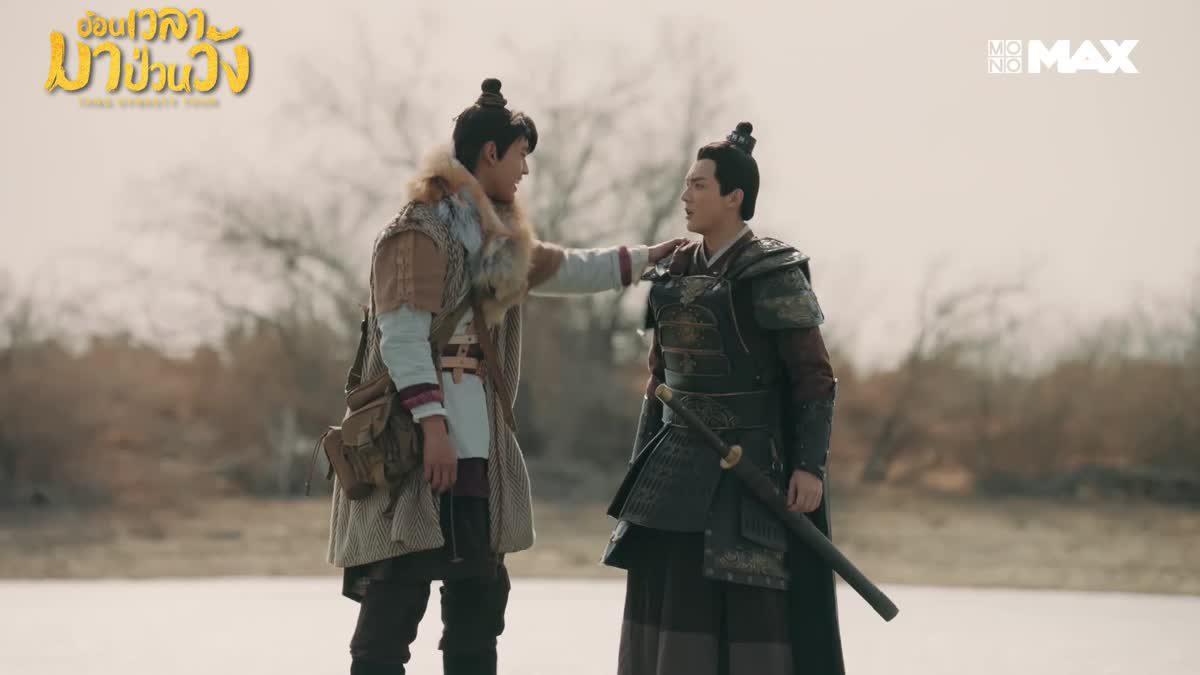 Tang Dynasty Tour ย้อนเวลามาป่วนวัง | สอนทหารต้าถังเล่นไอซ์สเก็ต