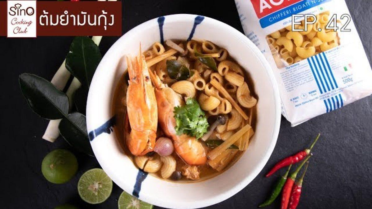 มักกะโรนีตัมยำมันกุ้ง | EP.42 Sino Cooking Club