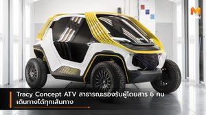 Tracy Concept ATV สาธารณะรองรับผู้โดยสาร 6 คน เดินทางได้ทุกเส้นทาง