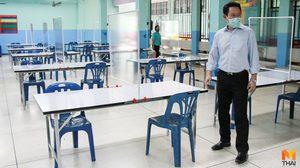 รองผู้ว่าฯตรวจความพร้อม โรงเรียนขนาดเล็ก ก่อนเปิดเทอม 1 ก.ค.นี้