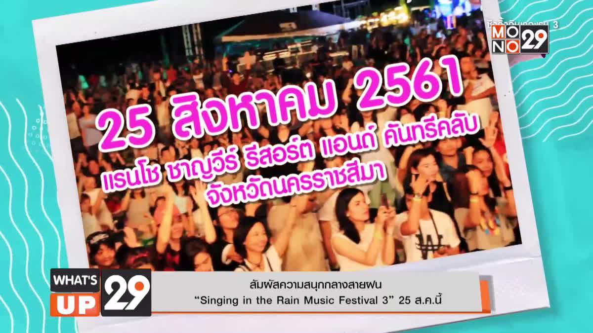 """สัมผัสความสนุกกลางสายฝน""""Singing in the Rain Music Festival 3"""" 25 ส.ค.นี้"""