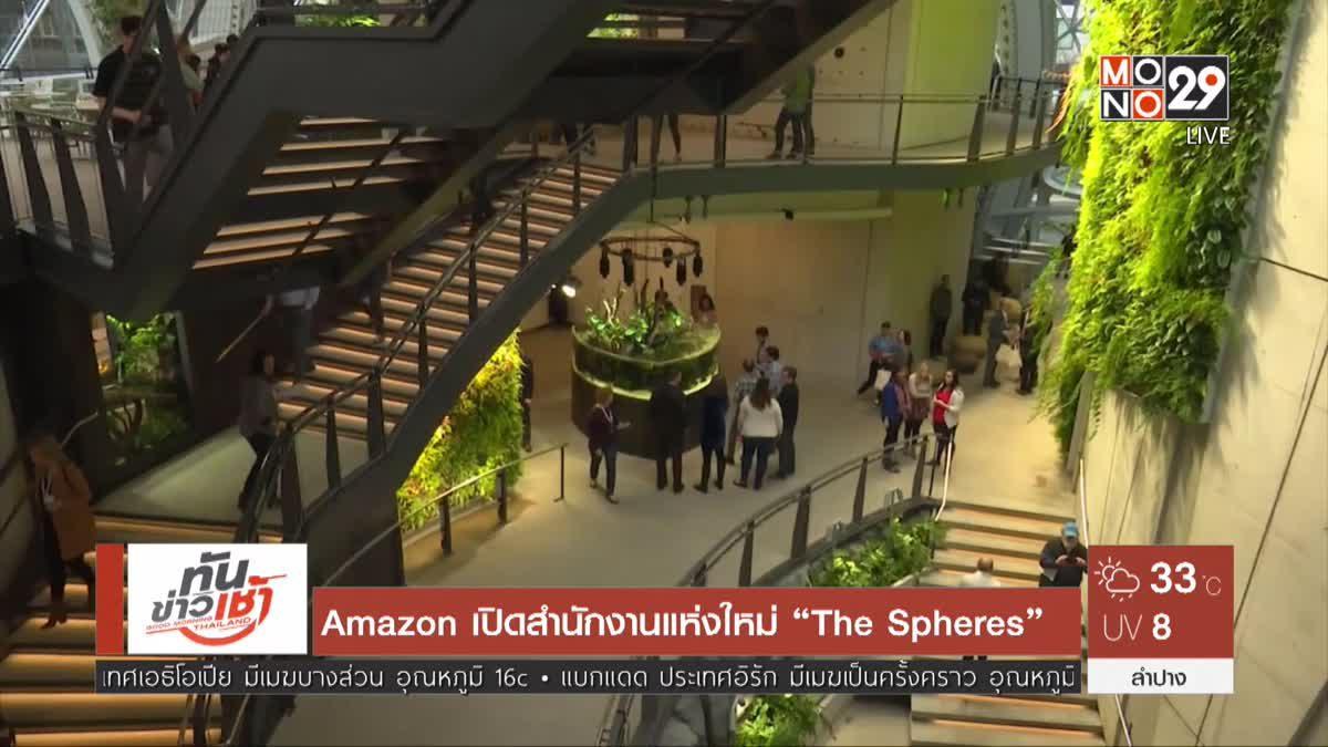 "Amazon เปิดสำนักงานแห่งใหม่ ""The Spheres"""
