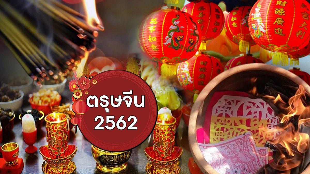 ตรุษจีน 2562 04-02-62