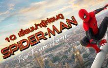 10 เรื่องน่ารู้ก่อนดู Spider-Man: Far from Home