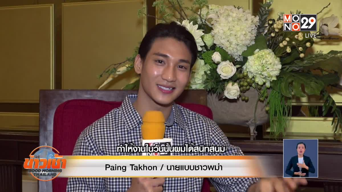 """สัมภาษณ์เอ็กซ์คลูซีฟ """"Paing Takhon"""" นายแบบพม่าสุดฮอต"""