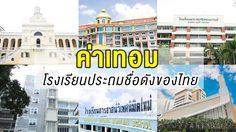 มาดูค่าเทอม 20 โรงเรียนประถมชื่อดังของไทย