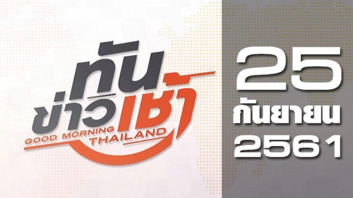 ทันข่าวเช้า Good Morning Thailand 25-09-61