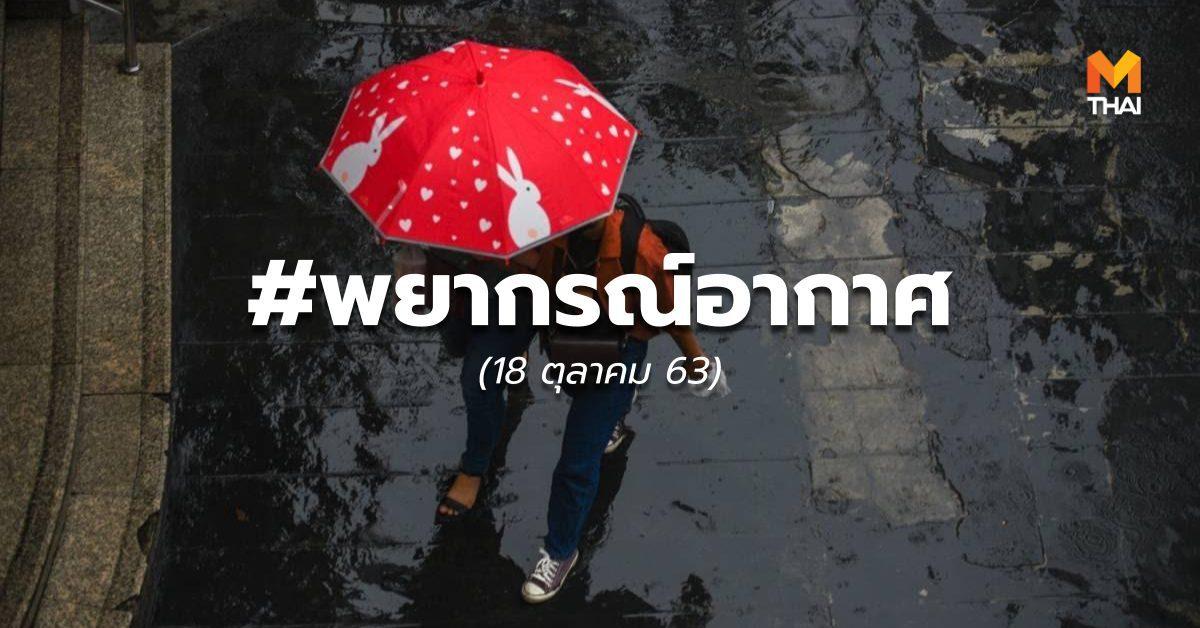 พยากรณ์อากาศ – 18 ต.ค.