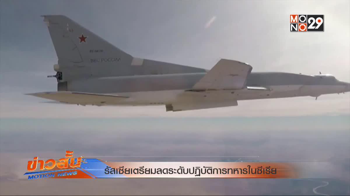 รัสเซียเตรียมลดระดับปฏิบัติการทหารในซีเรีย