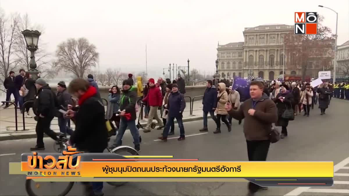 ผู้ชุมนุมปิดถนนประท้วงนายกรัฐมนตรีฮังการี