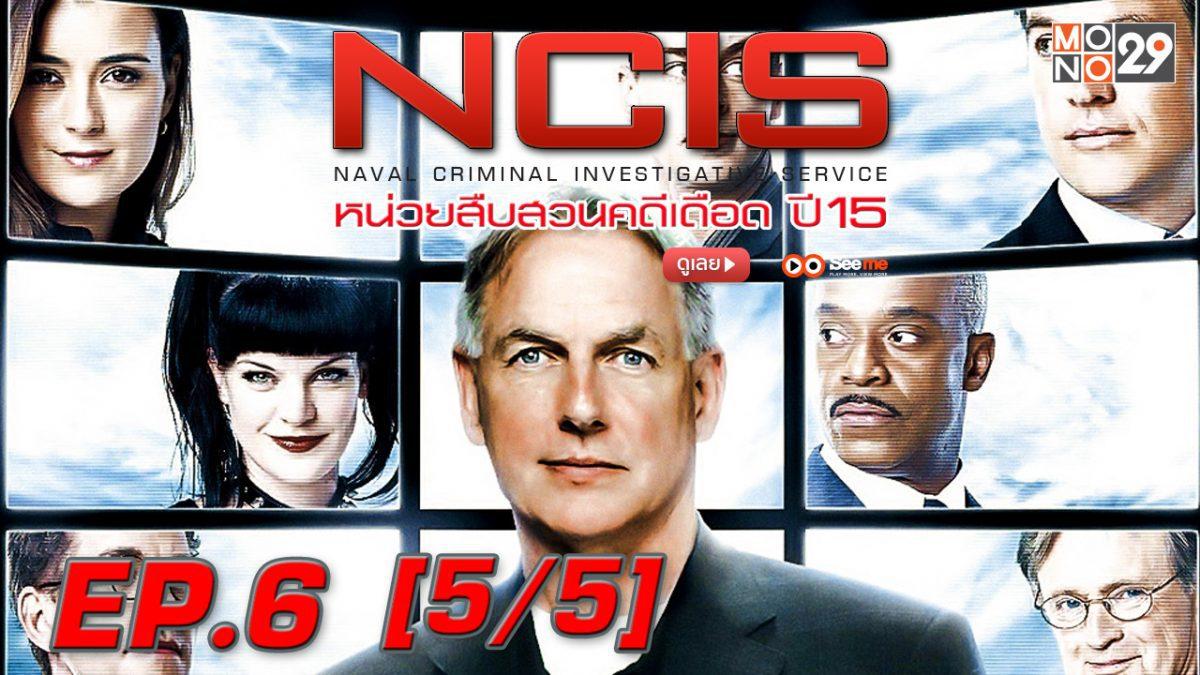 NCIS หน่วยสืบสวนคดีเดือด ปี 15 EP.6 [5/5]