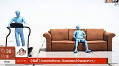 ผลวิจัย ชี้ ไม่ออกกำลังกาย อันตรายกว่าการสูบบุหรี่ หรือป่วยโรคเบาหวาน