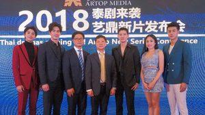 สน ยุกต์-เป้ อารักษ์ เปิดตัวละครไทยไปจีน ภายใต้ ARTOP MEDIA